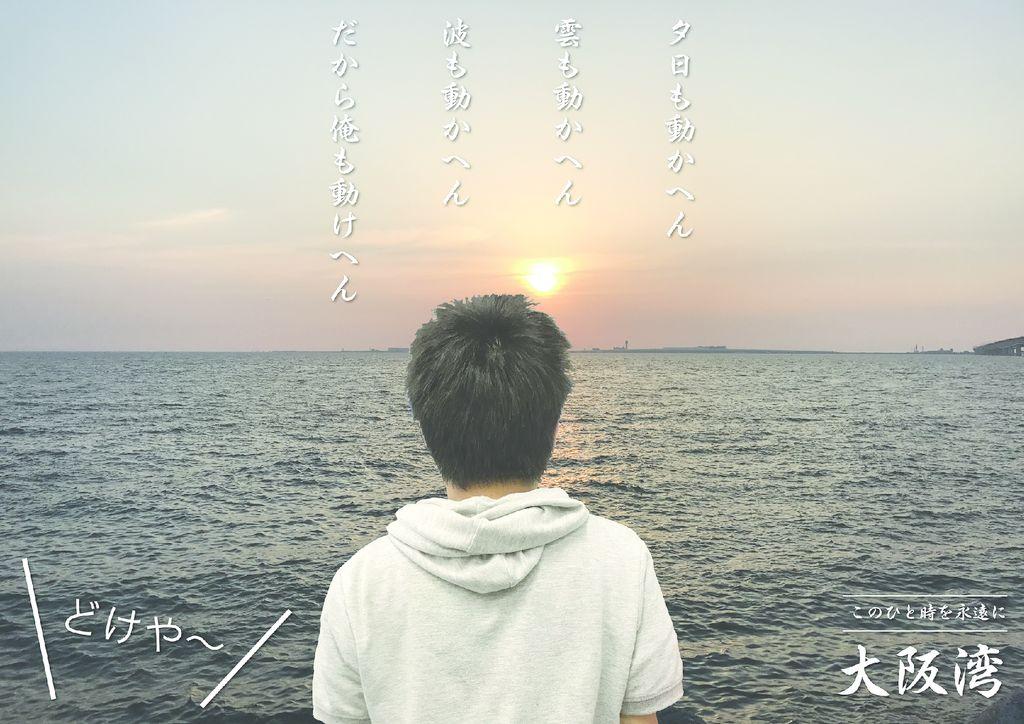 I36_27大阪_坂上健のサムネイル