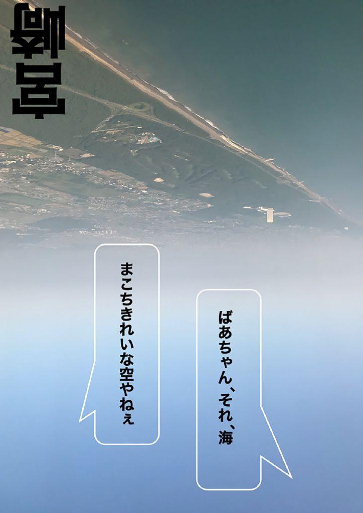 I56_45宮崎_竹内花のサムネイル