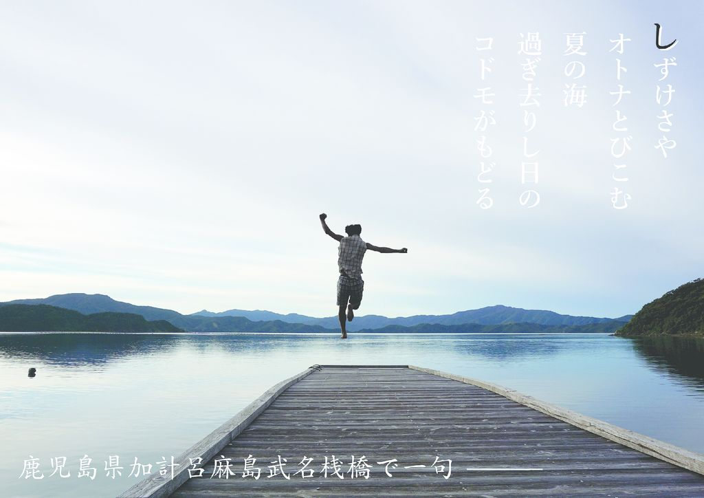 I59_46鹿児島_三好保津のサムネイル