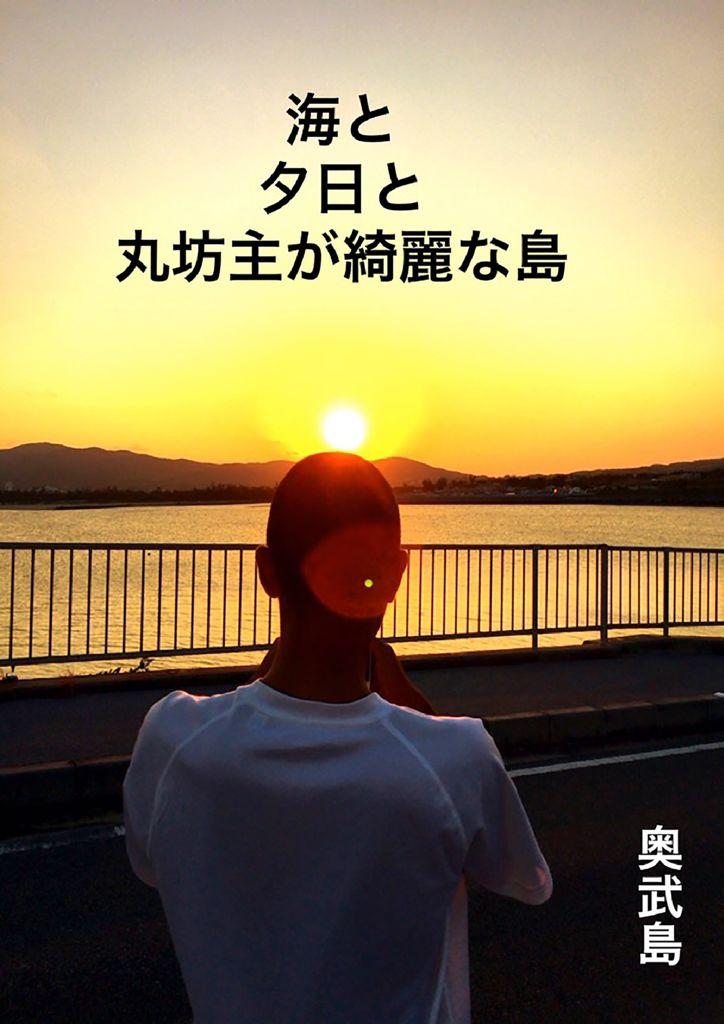 I63_47沖縄_川中真のサムネイル