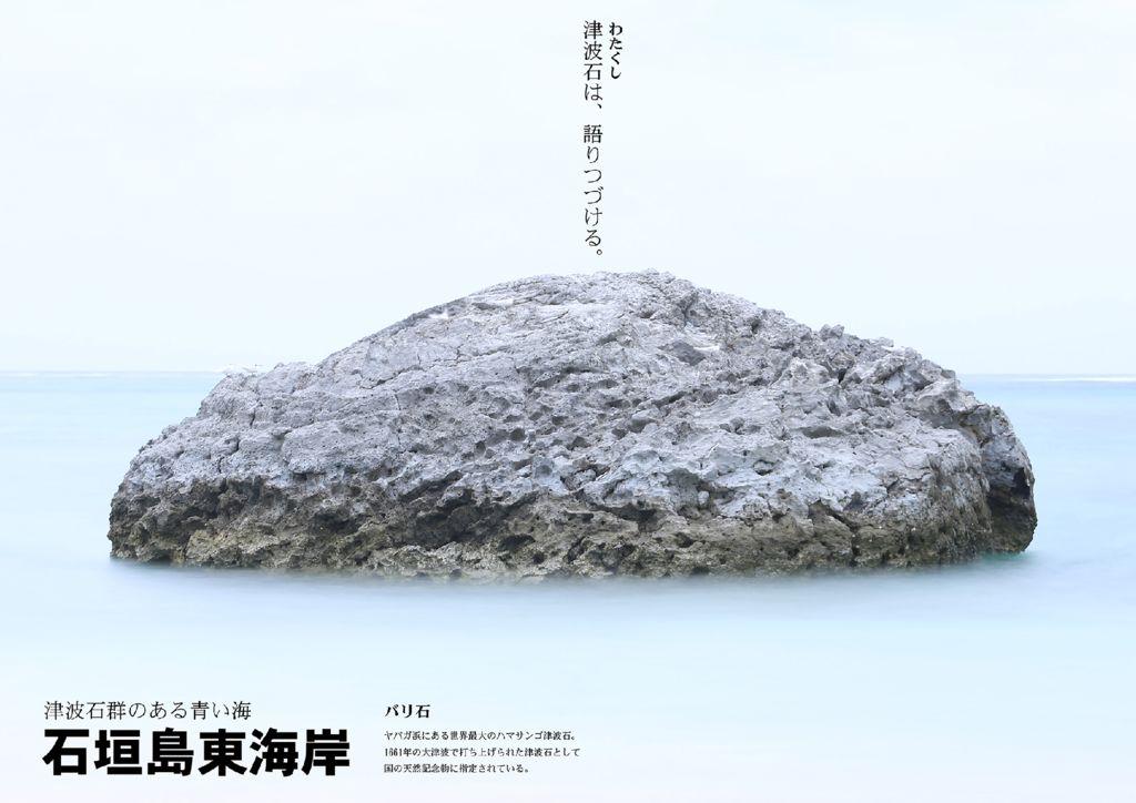 I66_47沖縄_中西康治のサムネイル