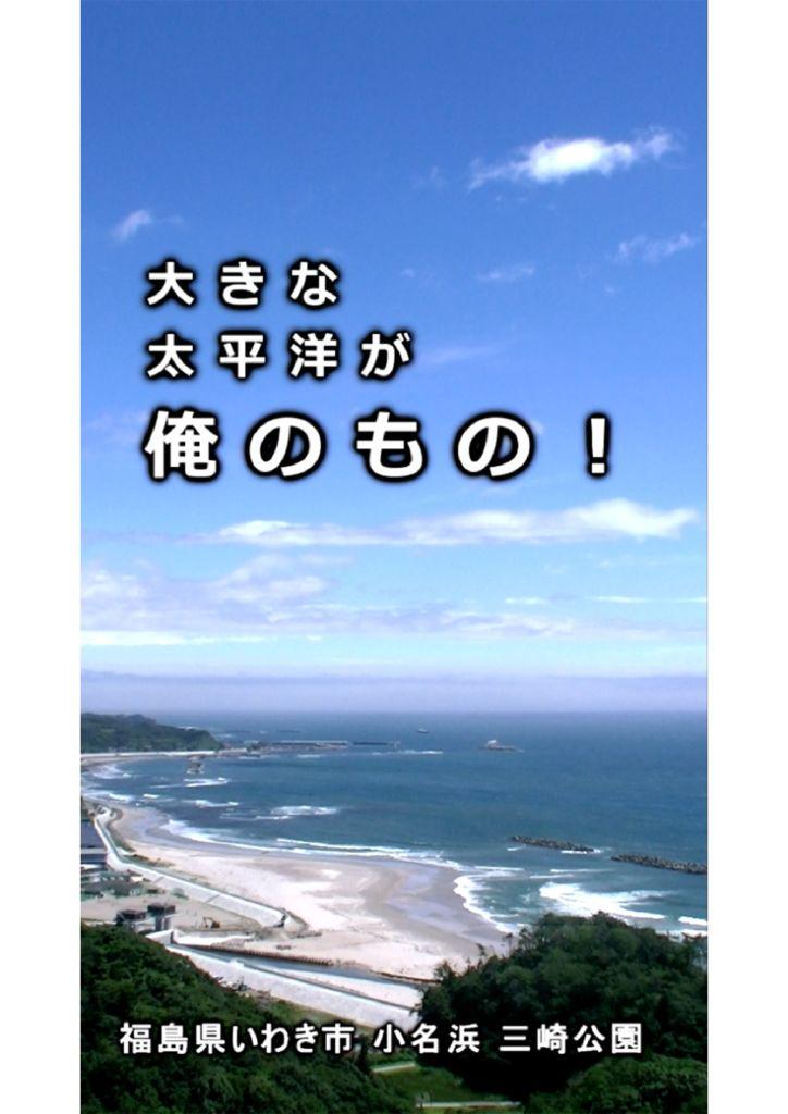 U01_07福島_坂本博紀のサムネイル