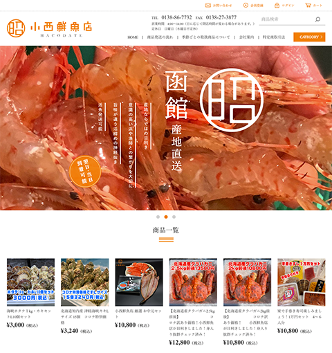 函館「小西鮮魚店」