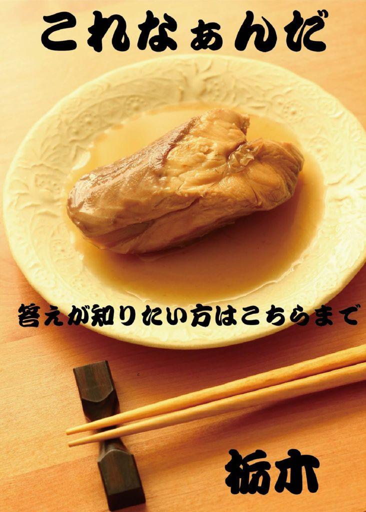 2018I10_09栃木県齋藤由貴のサムネイル