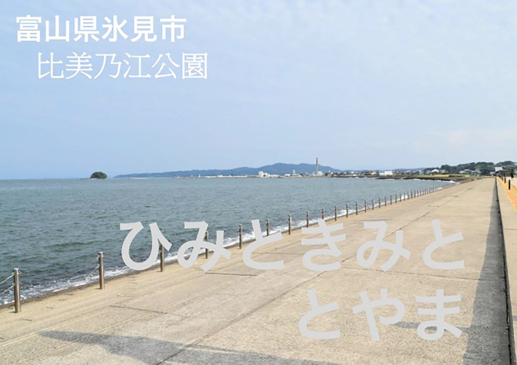 2018I26_16富山県本川雄基のサムネイル
