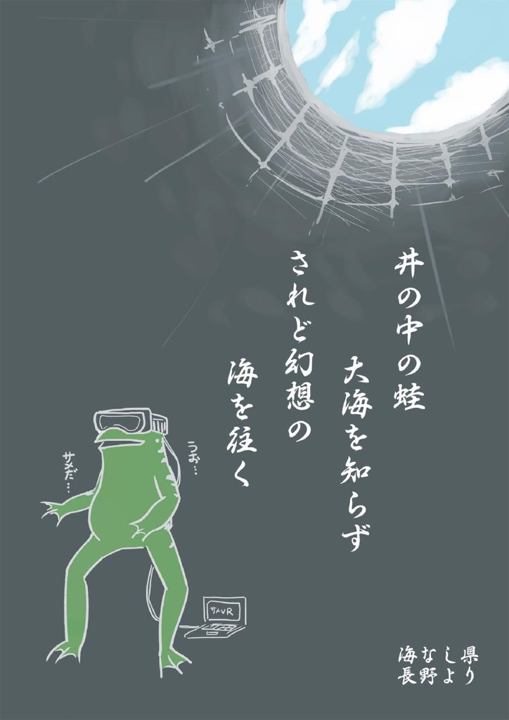 2018I30_20長野県荒井虹太のサムネイル