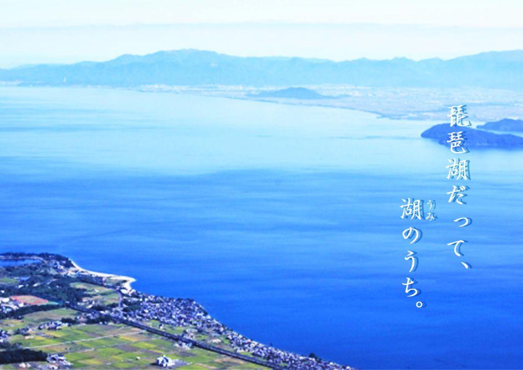 2018I39_25滋賀県山内琴湖のサムネイル