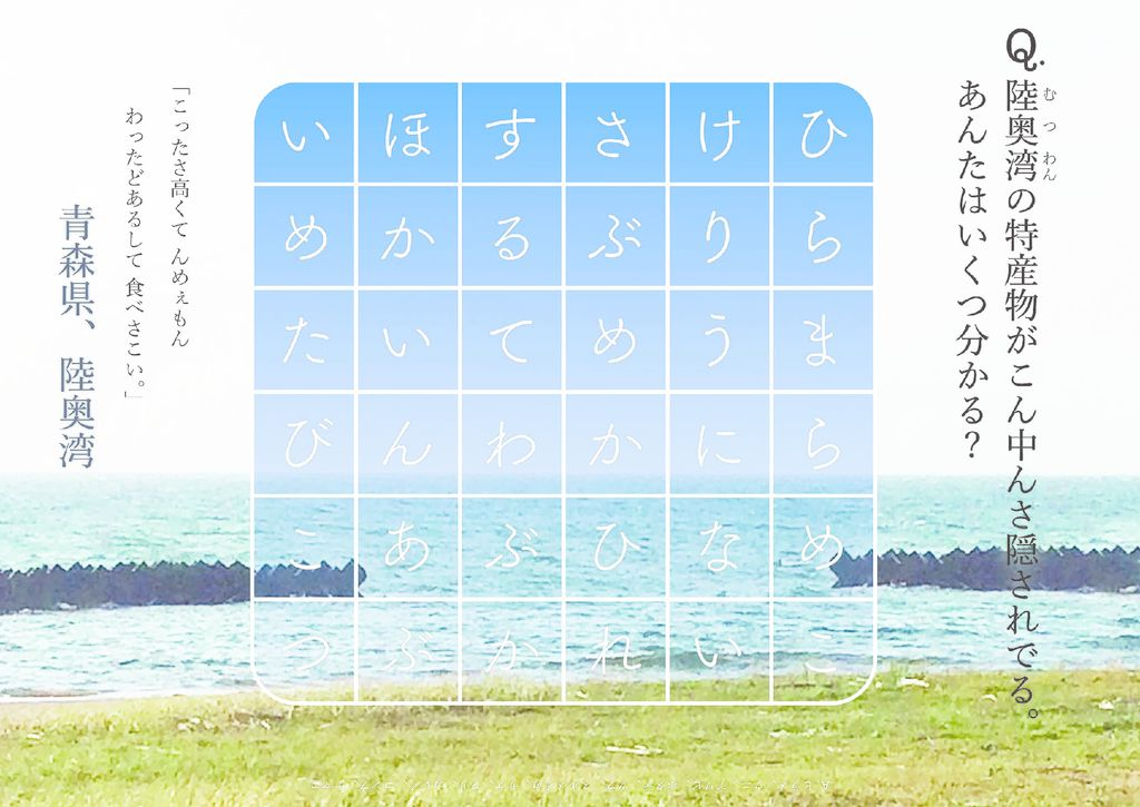 2018I4_02青森県斉藤圭佑のサムネイル