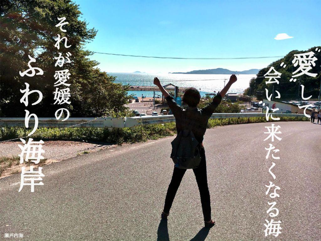 2018I56_38愛媛県橋本愛梨のサムネイル