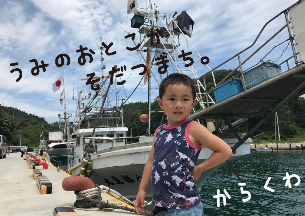 2018I5_04宮城県加藤航也のサムネイル