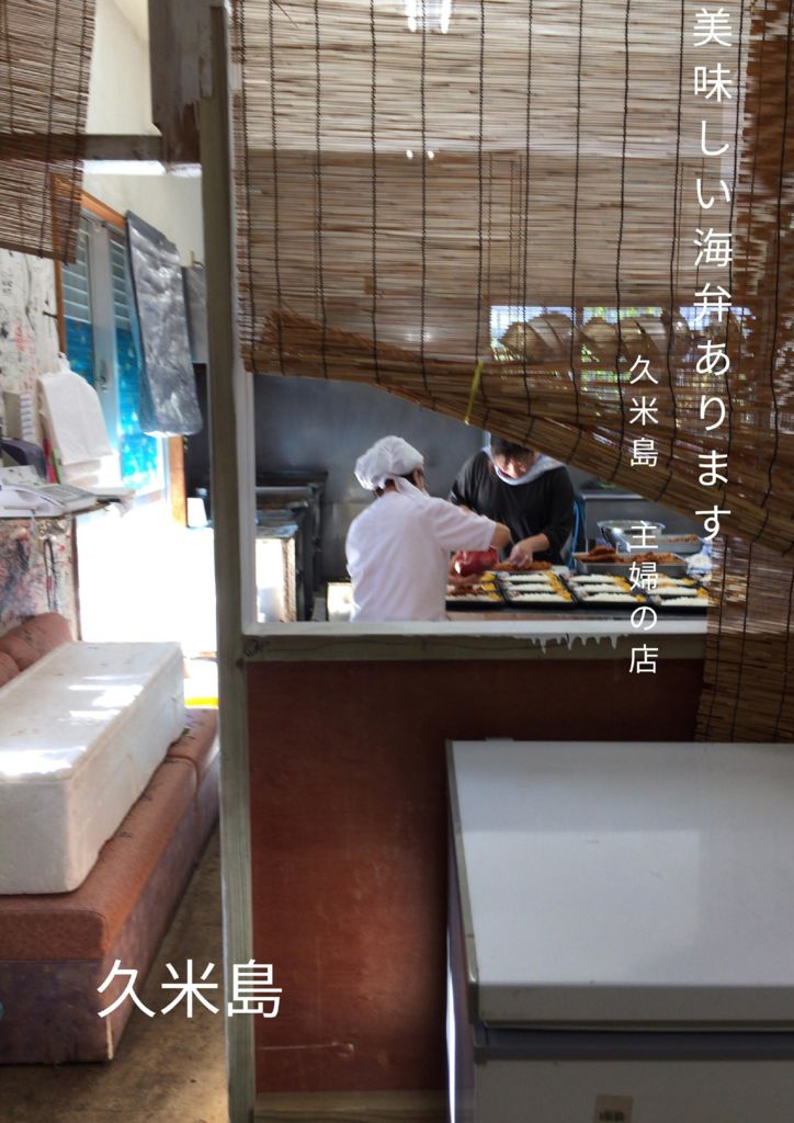 2018I79_47沖縄県伊藤由美子のサムネイル