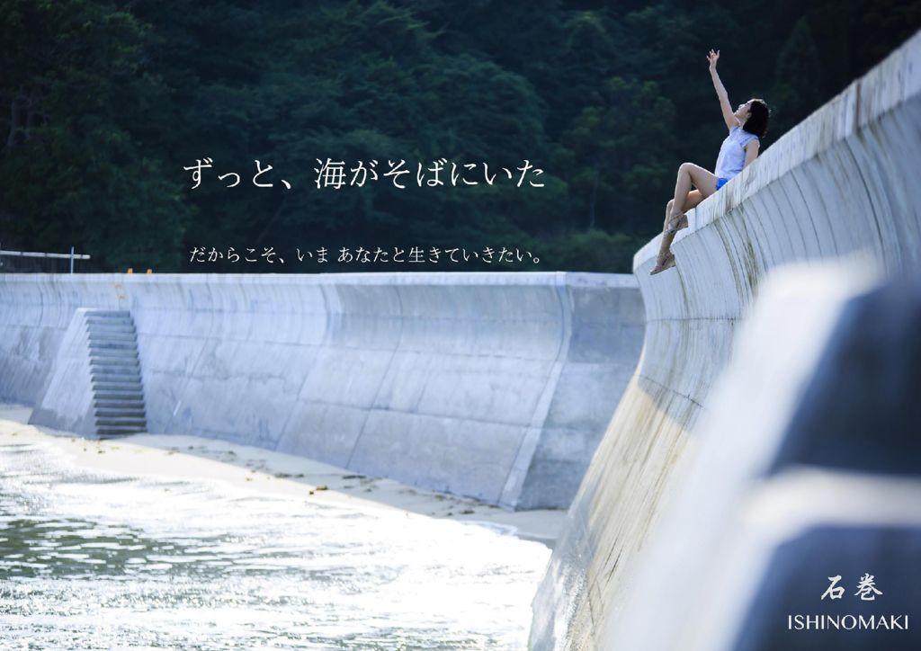 2018I7_04宮城県長谷川尚人/夏川深森のサムネイル