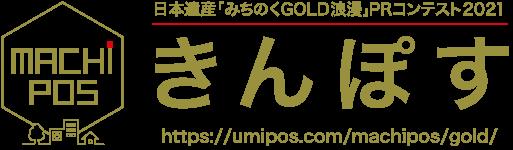日本遺産「みちのくGOLD浪漫」PRコンテスト2021