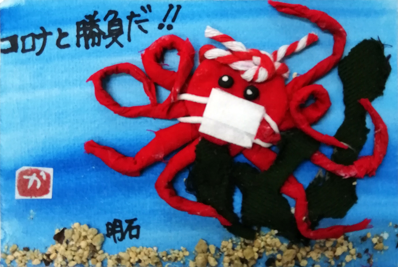 「コロナと勝負だ!!」村田 和子さん