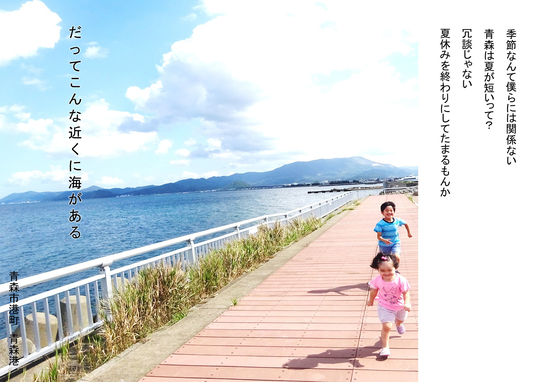 「だってこんな近くに海がある」宮本 尚子さん
