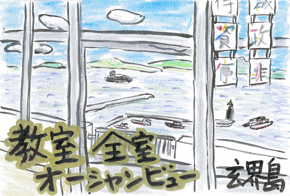 「教室 全室 オーシャンビュー」岡松 弘志さん