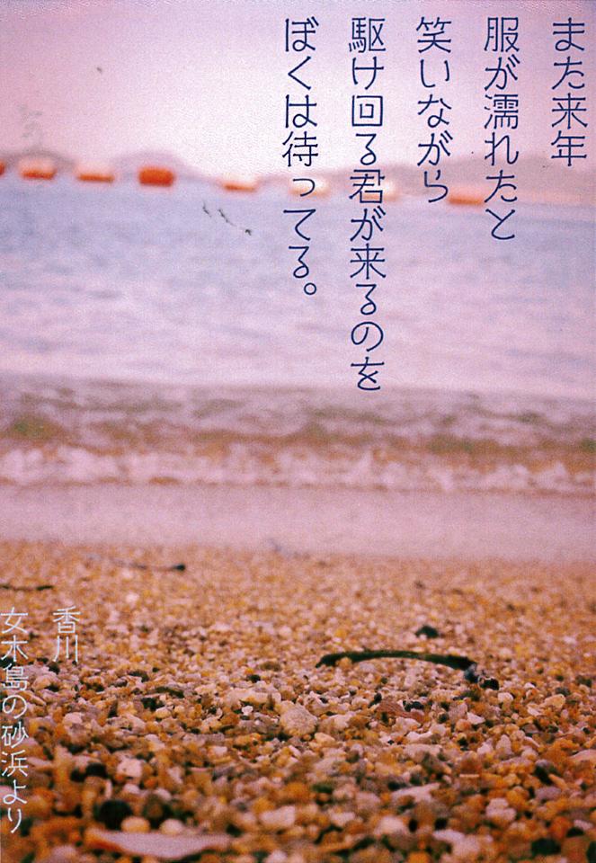 「また来年服が濡れたと笑いながら駆け回る君が来るのをぼくは待ってる。」大野 智菜実さん