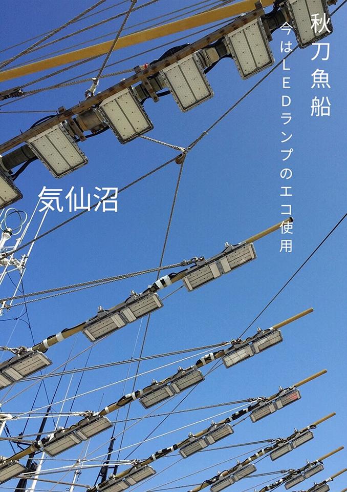 「秋刀魚船」伊藤 由美子さん