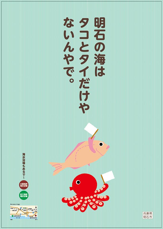「明石の海はタコとタイだけやないんやで。」足太郎さん