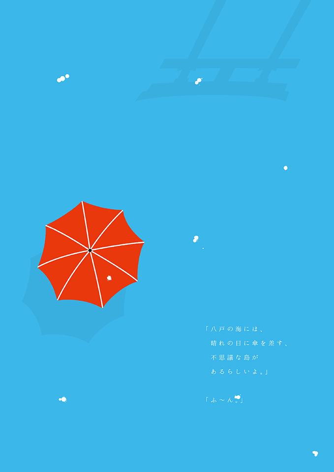 「八戸の海には、晴れの日に傘を差す、 不思議な島があるらしいよ。」 「ふ~ん。」加藤 勝広さん