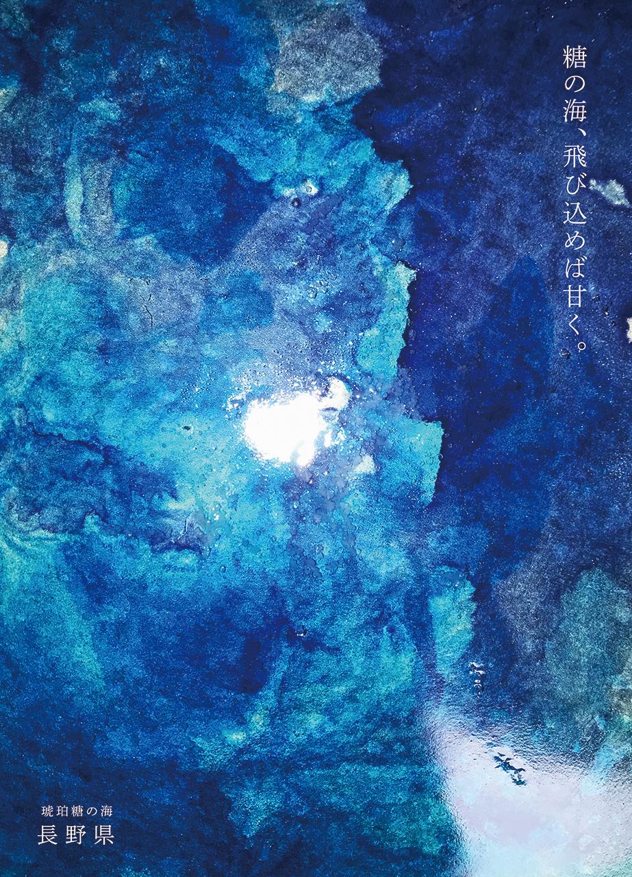 「糖の海、飛び込めば甘く。」 安田 朱里さん