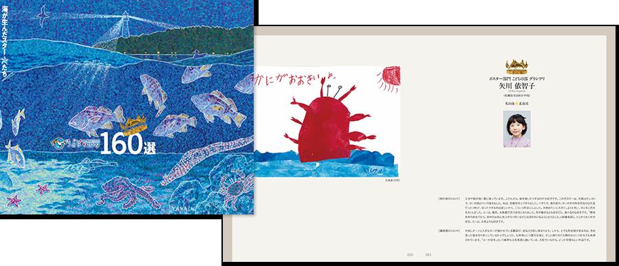 うみぽす2019作品集