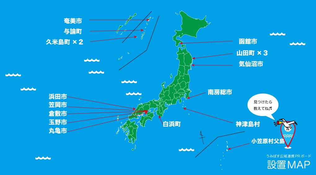 うみぽす広域連携プロジェクトマップ