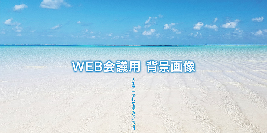 WEB会議用 背景画像