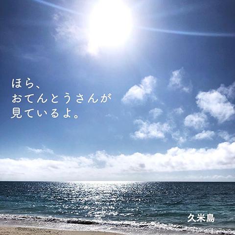 「うみぽす文字入り写真部」発足!