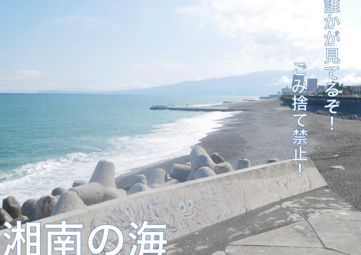 中島嘉男(湘南)