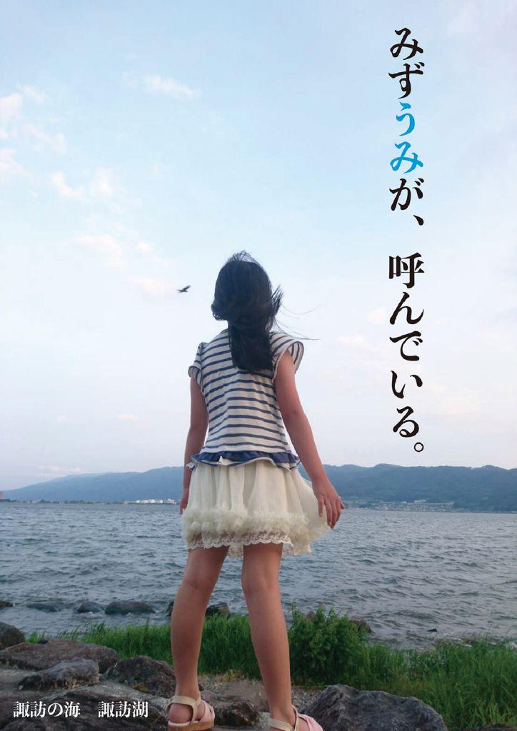 I26_20長野_青沼穂乃香のサムネイル