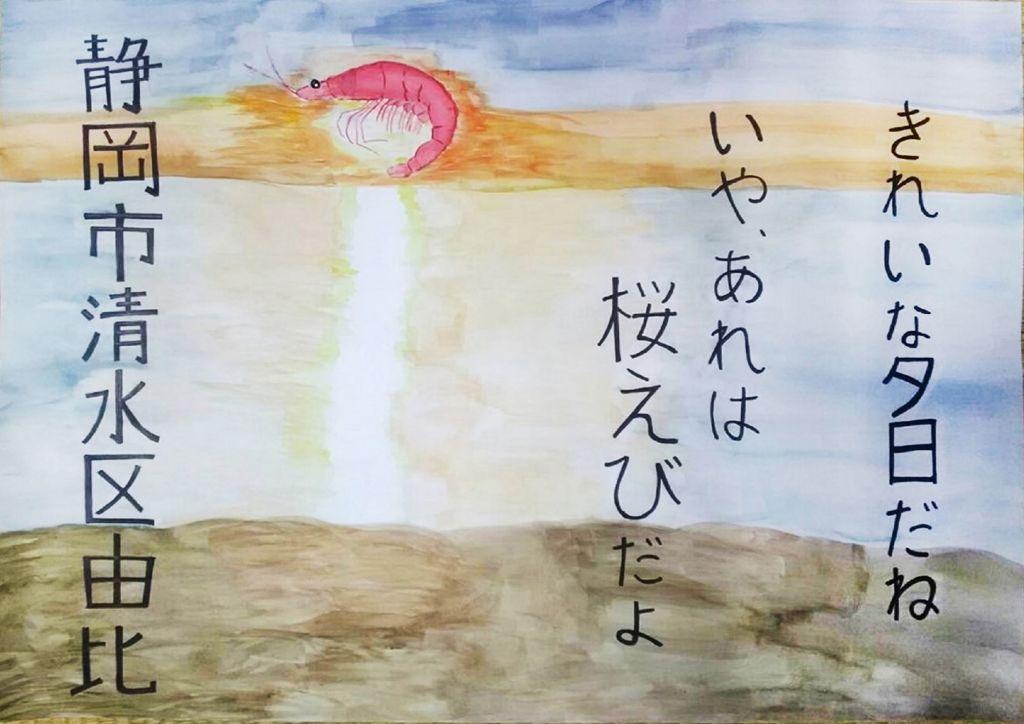 I31_22静岡_長田知也のサムネイル