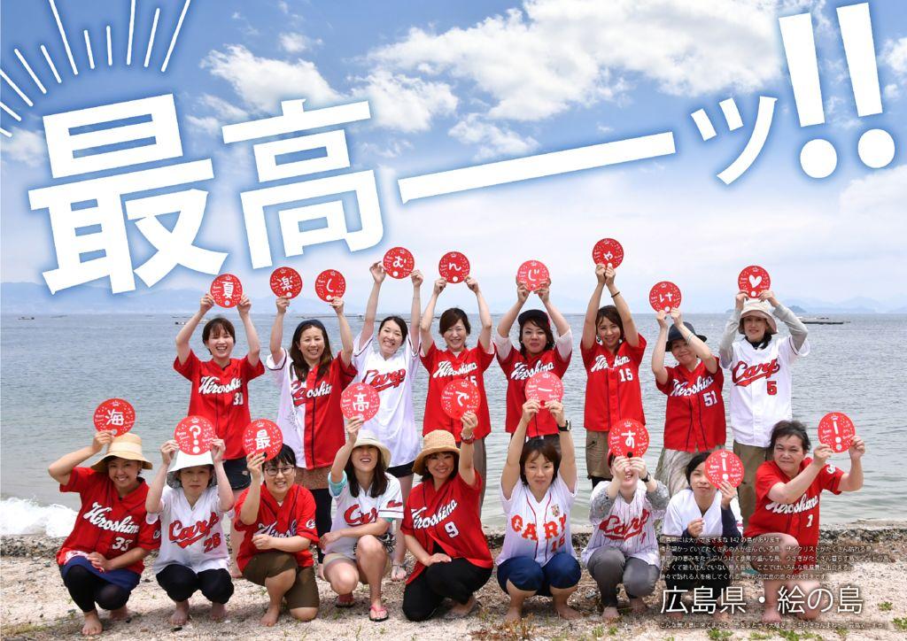 I45_34広島_株式会社ファルベのサムネイル