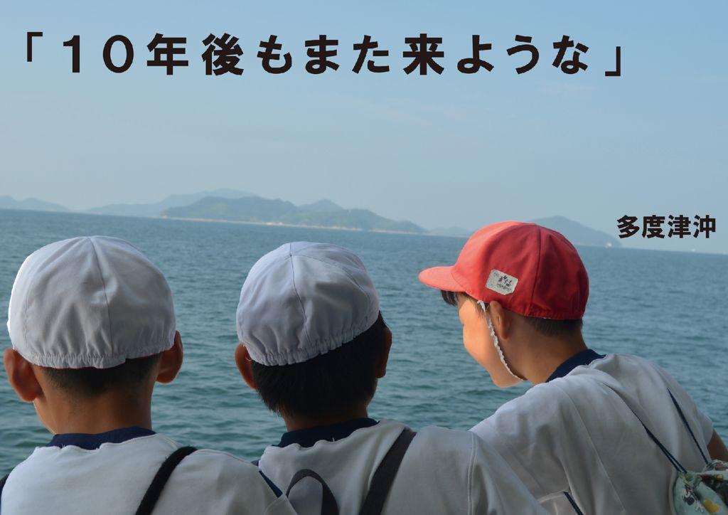 I46_37香川_古竹澪のサムネイル