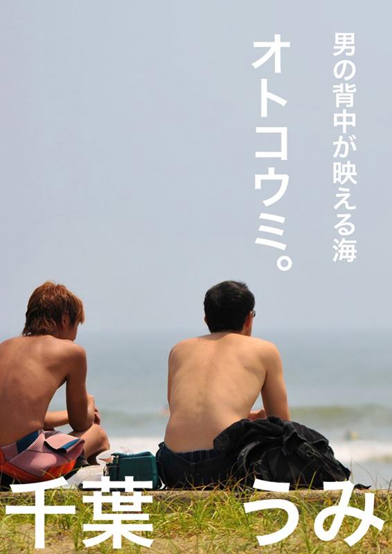 塚本-悠生