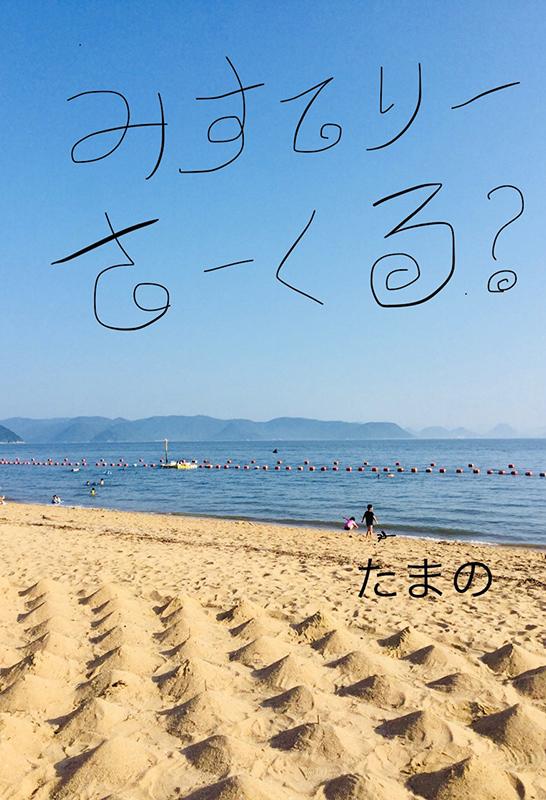 立花風林(たちばなふうき)2