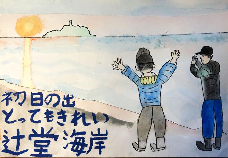 2018_14神奈川_小幡飛和