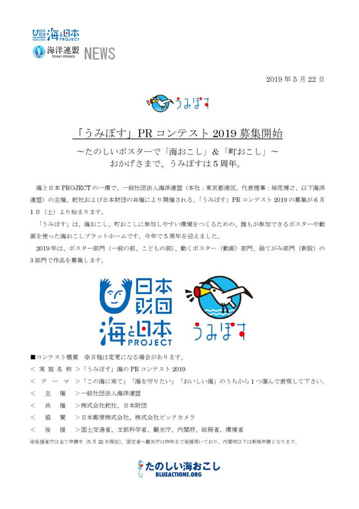 20190522_プレスリリース_うみぽす2019募集開始のサムネイル