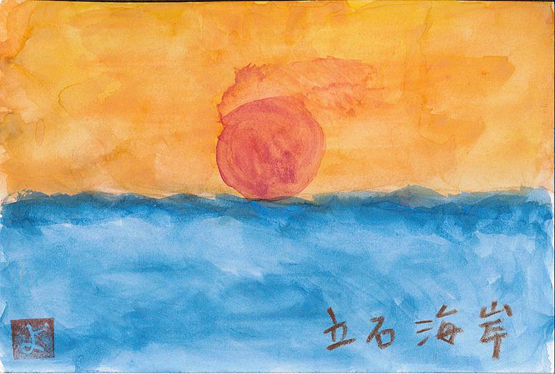 葉山作品(絵てがみ)_ページ_01