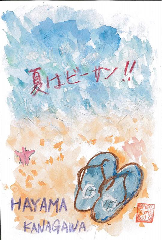 葉山作品(絵てがみ)_ページ_47
