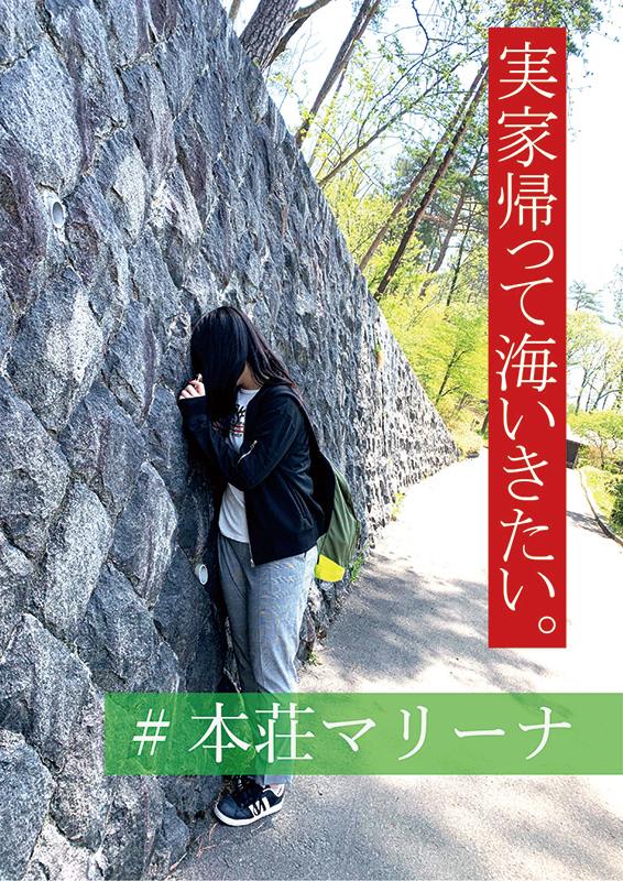 05秋田_猪股愛華