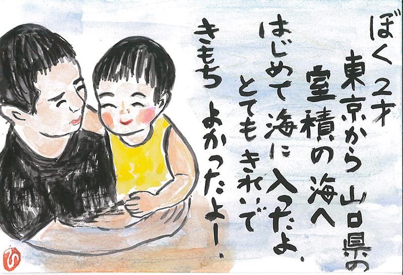 35山口_熊本裕子