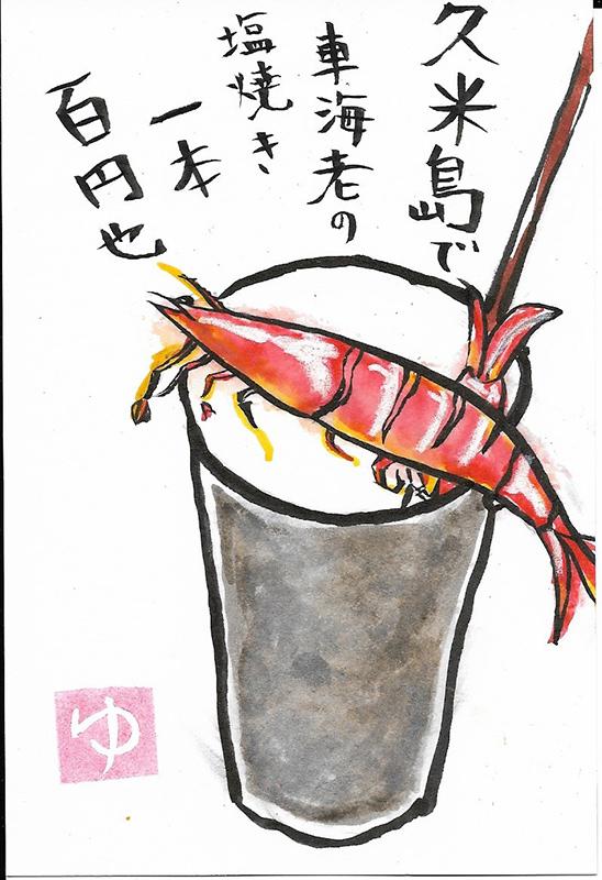 47沖縄_いとうゆみこ