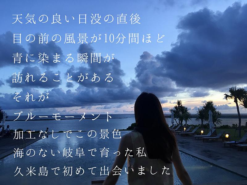 47沖縄_倉谷陽子