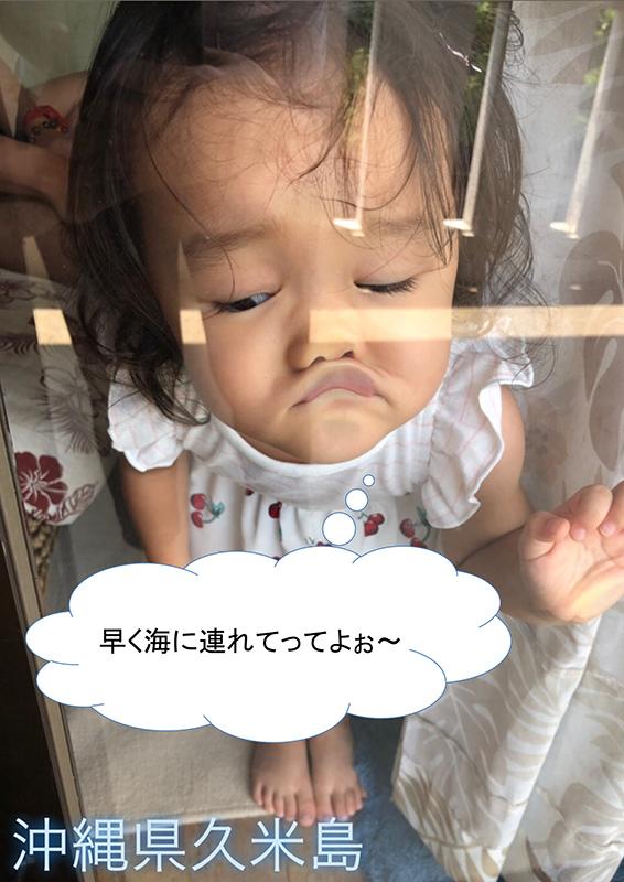 47沖縄_熊谷響輝