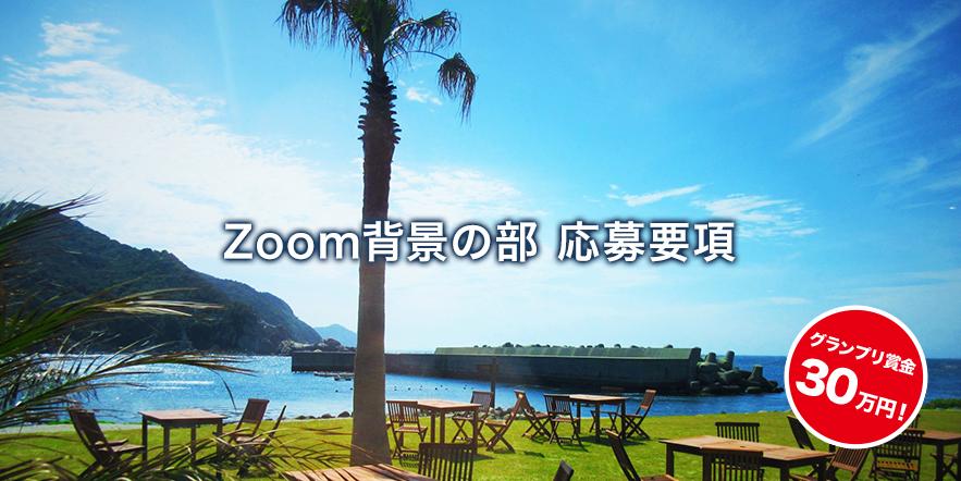 Zoom背景画像部門