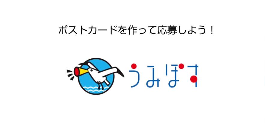 説明ビデオ~ポストカード編