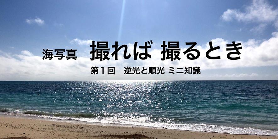 海写真 撮れば撮るとき