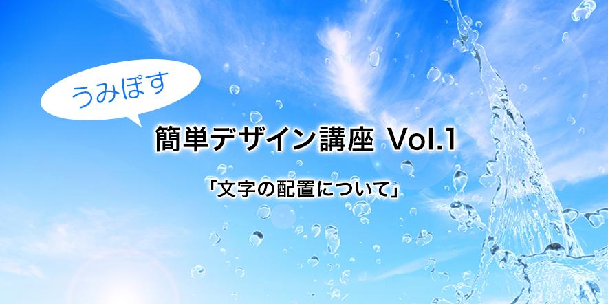 うみぽす簡単デザイン講座 Vol.1