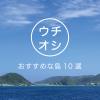 Vol5‗おすすめな島10選